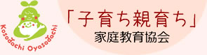 「子育ち親育ち」活動記録 田宮由美|家庭教育|子育ち親育ち|自己肯定感