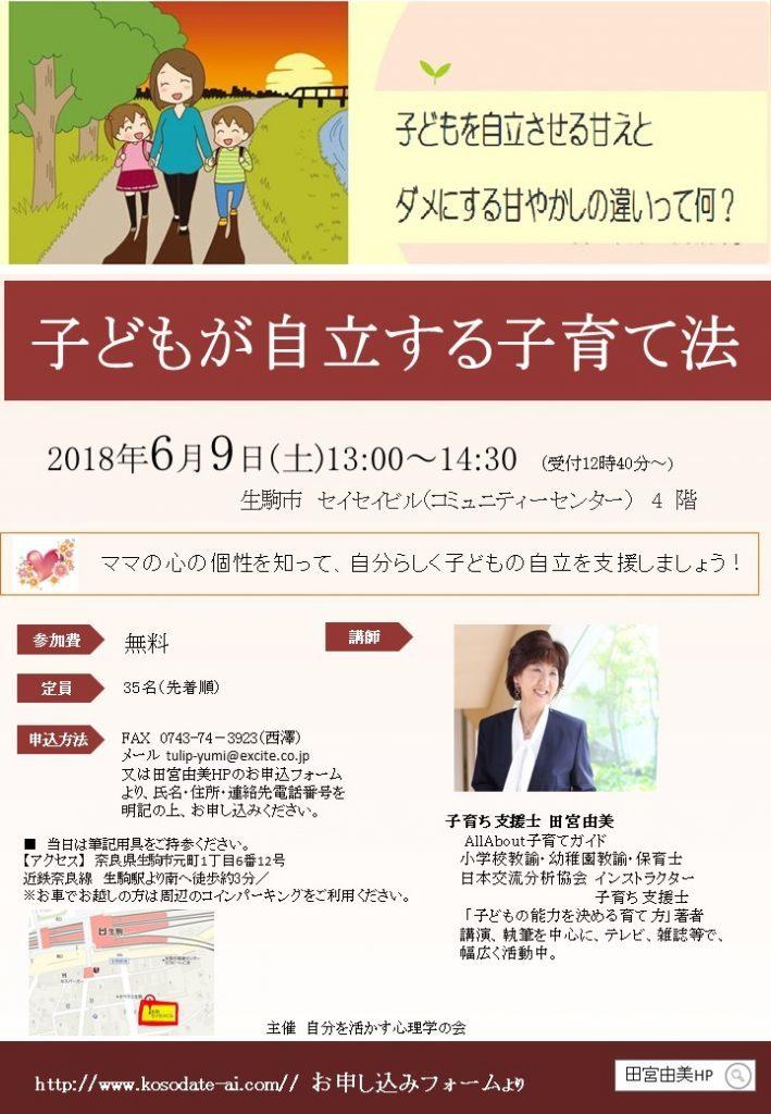 生駒市子育て支援市民講座
